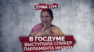 В Госдуме выступила спикер парламента Индии [прямая речь]