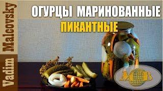 Рецепт огурцы маринованные пикантные с морковью и луком. Консервированные огурцы. Мальковский Вадим