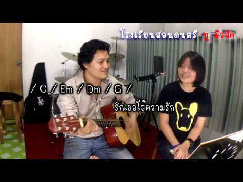 Guitar Lesson สอนตีคอร์ดกีต้าร์ เพลง LOVE พาราด๊อก  By โรงเรียนสอนดนตรีทูมิวสิค