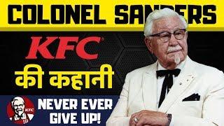KFC Founder Colonel Sanders Story in Hindi   KFC Success Story   Colonel Sanders Biography in Hindi