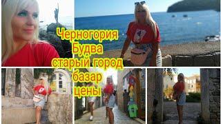 Черногория/ Будва/ базар/ цены/ пляж/старый город