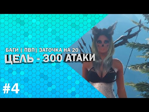 Цель 300 атаки