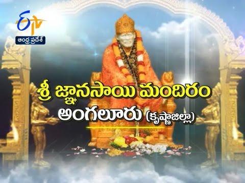 Sri Gnaya Sai Mandiram  | Angaluru | Krishna| Teerthayatra |20th April 2017 | Full Ep |ETV AP