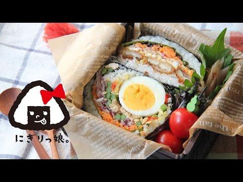 人気急上昇!わんぱくおにぎらず弁当~How to make today's obento【LunchBox】~270時限目
