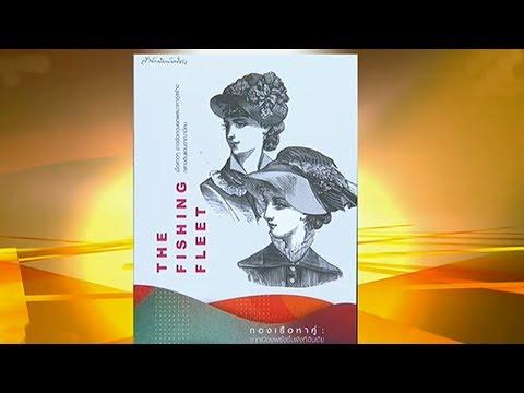 สนพ.มติชน แนะนำหนังสือ 'The Fishing Fleet กองเรือหาคู่ จากเมืองฝรั่งขึ้นฝั่ง ที่อินเดีย'