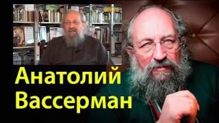 Анатолий Вассерман: Что ждет Украину в ближайшем будущем?