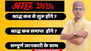 श्राद्ध 2020 कब है || Shraddh 2020 dates || shraddh  2020 || पितृ पक्ष 2020 ||