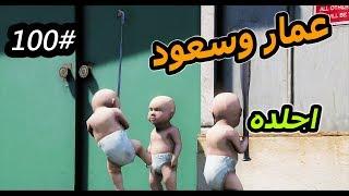 سلسلة -فلم الطفل اليتيم #100|اول يوم دراسي للطفل عمار وسعود وسببو مشكله عشان الواجب #مضاربه_GTA5