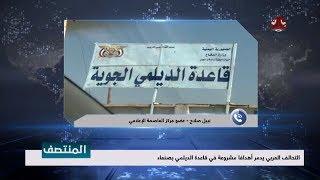 التحالف العربي يدمر أهدافا مشروعة في قاعدة الديلمي بصنعاء