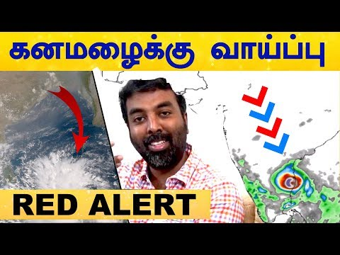 Heavy rain that comes to Tamil Nadu..? - Truth Information Revealed   Cyclone   Report   Weather Man