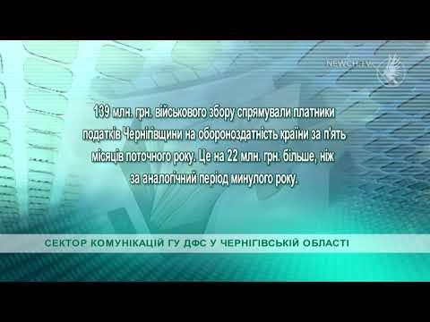 Телеканал Новий Чернігів: Військовий збір| Телеканал Новий Чернігів
