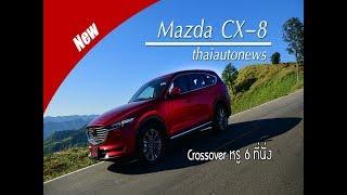 ทดสอบ Mazda CX-8 Crossover หรู 6 ที่นั่ง