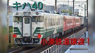 【讓渡甲種】キハ40形(1006+2018+2019)小湊鉄道譲渡甲種輸送 千葉みなと通過