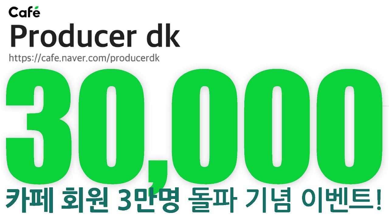 카페 회원 3만명 돌파 기념 이벤트! 슈어 / 젠하이저 / 심갓 / 이어소닉스 참가!