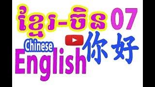 Learn Chinese-English-speak Khmer | Dictionary Chinese khmer | រៀនភាសាចិនថ្នាក់ដំបូង 07