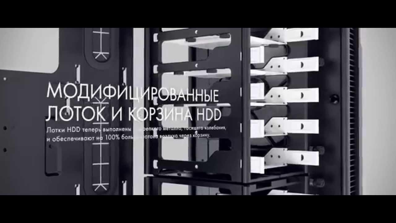 Fractal Design Define R5 русский trailer