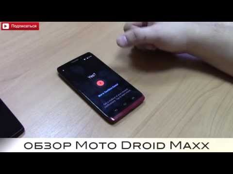 Обзор Motorola Droid Maxx