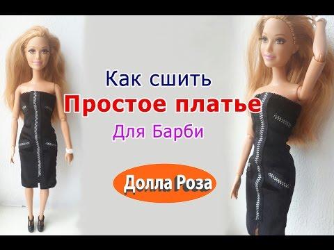 Как сшить простое платье для Барбииз YouTube · С высокой четкостью · Длительность: 7 мин40 с  · Просмотры: более 2.000 · отправлено: 13.05.2017 · кем отправлено: Долла Роза