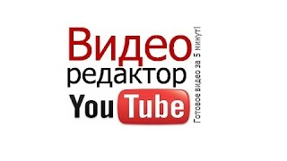 урок 6! ***Видео редактор ютуб - как использовать видео редактор YouTube?***