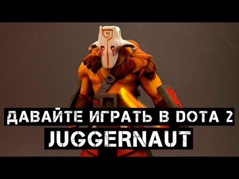 видео: Давайте играть в dota 2 - juggernaut