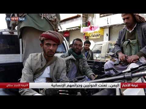 اليمن.. تعنّت الحوثيين وجرائمهم الإنسانية  - نشر قبل 2 ساعة