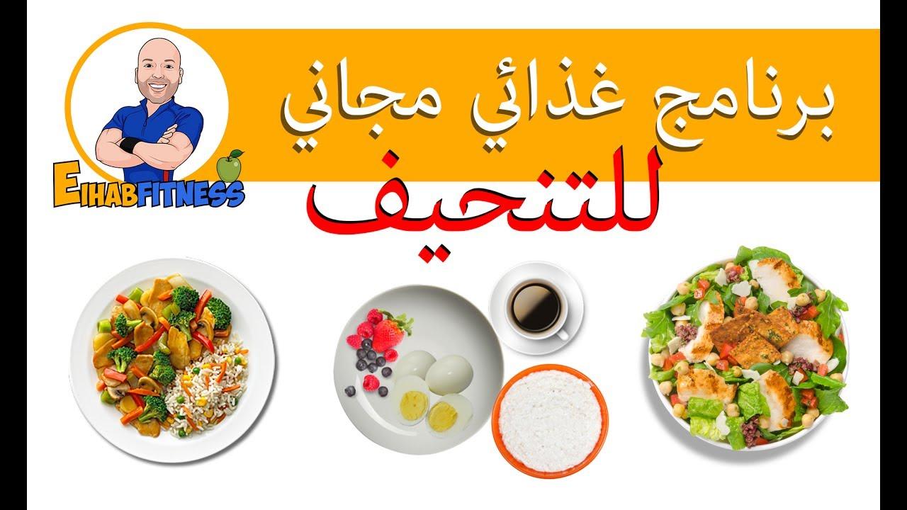 برنامج غذائي لخسارة الوزن مجانا لشهر كامل Youtube