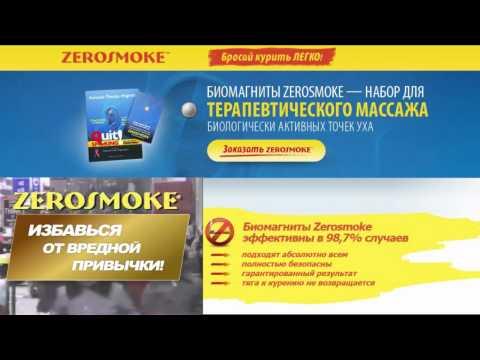 Бросить курить успокоительные - Это надо видеть!