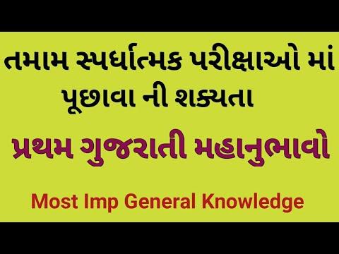 Most IMP GENERAL Knowledge Questions | First Gujarati in history | સ્પર્ધાત્મક પરીક્ષાઓ માટે મહત્વના