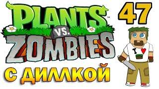 ч.47 Plants vs. Zombies (прохождение 2) - Уровень 5-6