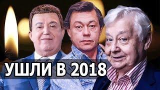 ЗНАМЕНИТОСТИ КОТОРЫХ НЕ СТАЛО В 2018 ГОДУ
