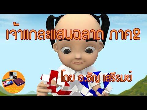 เจ้าแกละแสนฉลาด ภาค2 - แบบอย่างสุดยอดเด็กไทย (Official Video)