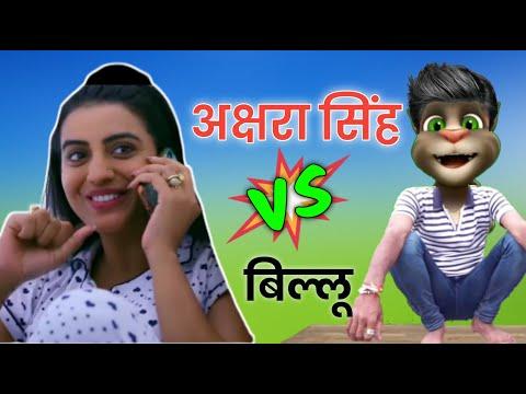 Akshra Singh vs Billu Comedy 😂 | अक्षरा सिंह vs बिल्लू | ft. Call Kare Kya, ईधर आने का नहीं Song