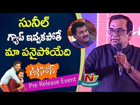 Brahmanandam Speech @ Silly Fellows Pre Release Event | Sunil | Allari Naresh | NTV Entertainment