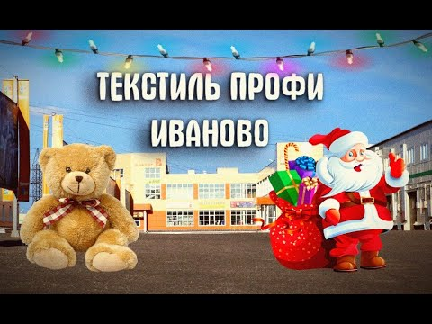 Поездка в Текстиль Профи - Иваново за покупками / Обзор приобретённых вещей