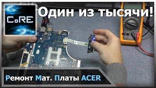 видео Ремонт ноутбука Acer