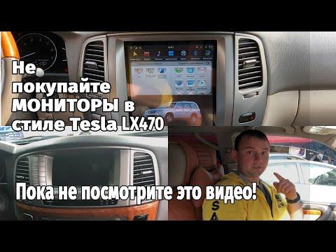 Не покупайте Tesla монитор на Lexus LX 470, пока не посмотрите это видео!