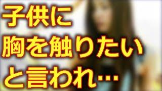 「37.5℃の涙」の蓮佛美沙子は子役に「おっ◯い触りたい」と言われ「なん...