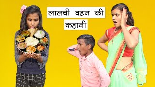 लालची बहन की कहानी l Greedy Sister Moral Story l Sister & Brother Moral Story In Hindi l Must Watch