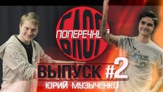 ПОПЕРЕЧНЫЙ БЛОГ: Юрий Музыченко и ДРАКА!!! (16+)