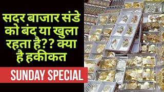 Sadar Bazaar Open or Closed in Sunday? Truth | Sadar Market Delhi | India Biggest Wholesale