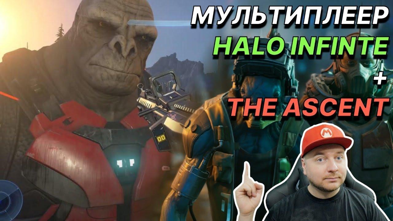 Мультиплеер Halo Infinite + смотрим The Ascent (Denis Major, Xbox Series X)