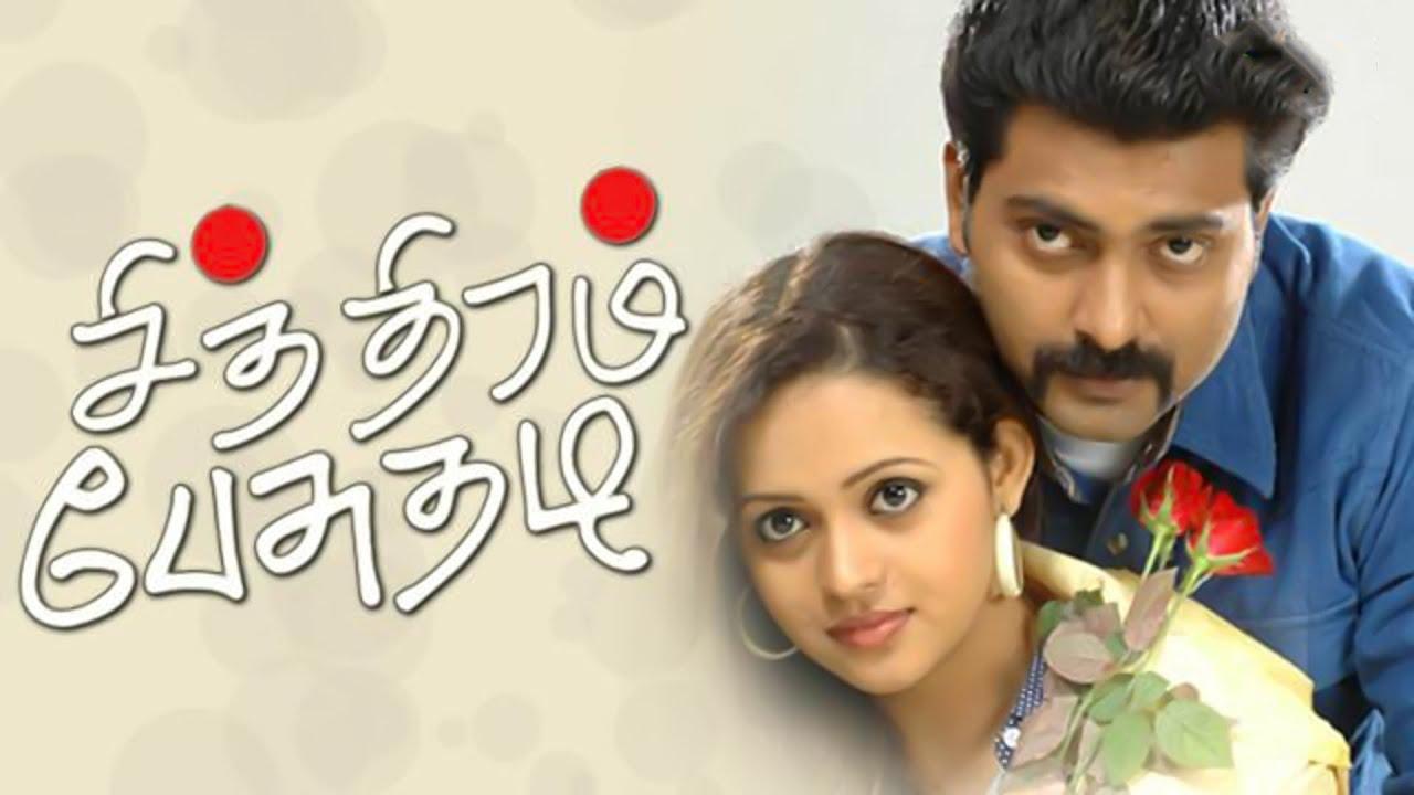Download Chithiram Pesuthadi Tamil Full Movie HD   Narain   Bhavana   #tamilmovie #tamilmovies #Jdcinemas