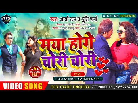 New CG Song || मया होगे चोरी चोरी || Arya Ratna ,Shruti Sharma ||Feat - Tula Sethiya , Gayatri Singh