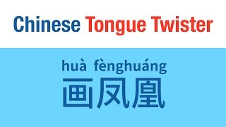 Chinese Tongue Twister (绕口令) : 画凤凰 (Draw a Phoenix) Practice Consonant - f