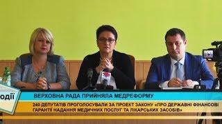 Переваги та недоліки медичної реформи обговорювали в Коломиї