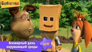Барбоскины | Всемирный день окружающей среды 🌍 Новая серия | 211 | Премьера!