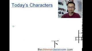 Learn Interesting Chinese Characters 上shang, 中zhong, 下xia- Chinese Symbols