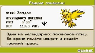 видео Как поймать Мьюту в Pokemon FireRed и LeafGreen