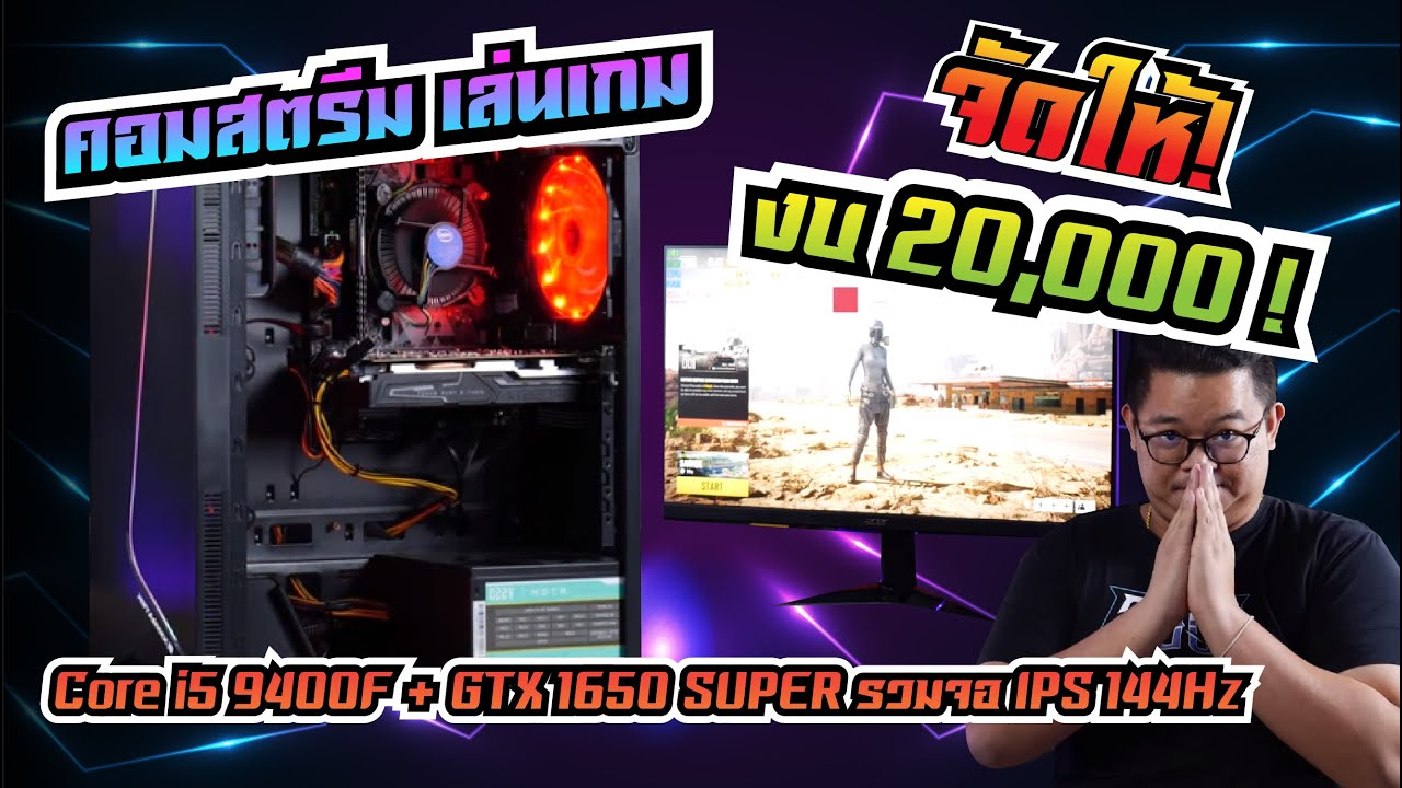 จัดให้ 2020! สเปคคอมสตรีม เล่นเกมลื่น 20,000 กว่าบาท GTX 1650 SUPER + i5 จอ IPS 144Hz HDR  l ADBIG