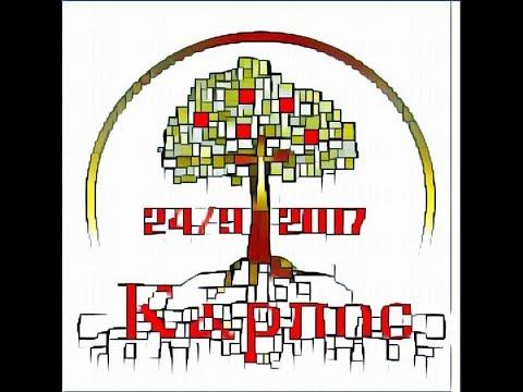 كاربوس - الثمار - حصاد عام خدمة خريجين 2016/2017